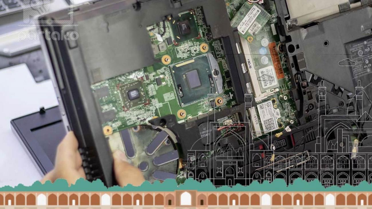 تعمیرات لپ تاپ در اصفهان