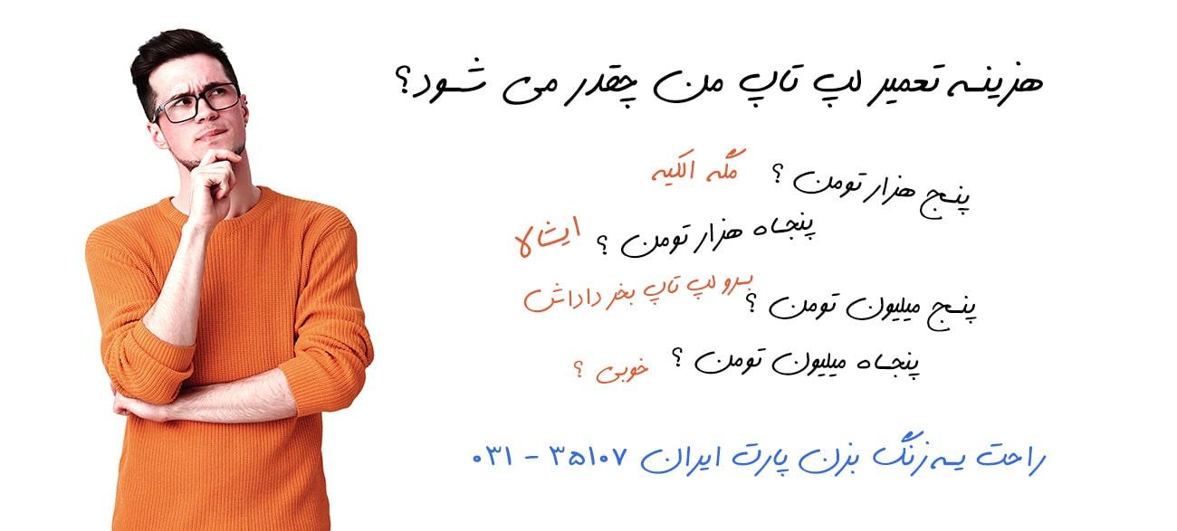 شماره تماس تعمیرات لپ تاپ در اصفهان